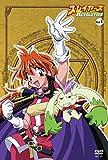 スレイヤーズREVOLUTION Vol.1[DVD]
