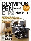 OLYMPUS PEN E-P2 活用ガイド (マイコミムック) (MYCOMムック)