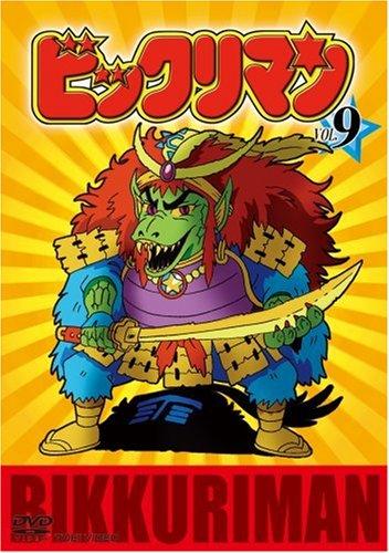 ビックリマン VOL.9 [DVD]