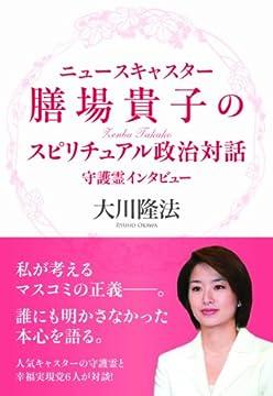 ニュースキャスター膳場貴子のスピリチュアル政治対話