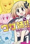 ウザ姉!! 1 (ヤングジャンプコミックス)