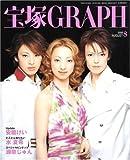 宝塚GRAPH (グラフ) 2008年 08月号 [雑誌]