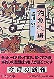 釣魚礼讃 (中公文庫)