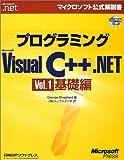 プログラミングMicrosoft Visual C++ .NET〈Vol.1〉基礎編 (マイクロソフト公式解説書)