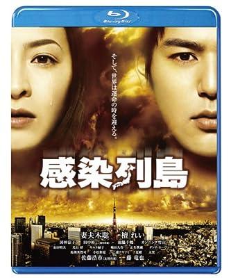 感染列島 [Blu-ray]