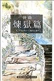神曲〈2〉煉獄篇 (集英社文庫ヘリテージシリーズ)
