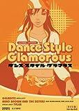 ダンス・スタイル・グラマラス [DVD]