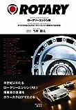 ロータリーエンジン車―マツダを中心としたロータリーエンジン搭載モデルの系譜