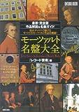 モーツァルト名盤大全―最新・完全版作品解説&名盤ガイド (ONTOMO MOOK)