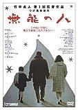 無能の人 [DVD]
