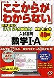 「ここからがわからない」入試基礎数学I・A40題 CD-ROM講義付