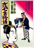 弐十手物語 77 蜻蛉狩り五十三次 3 (ビッグコミックス)