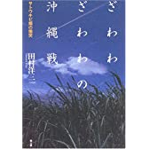 ざわわ ざわわの沖縄戦―サトウキビ畑の慟哭