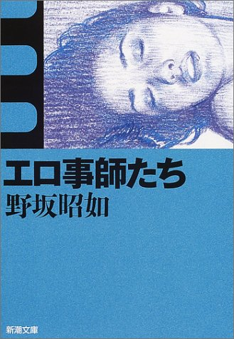 エロ事師たち (新潮文庫)