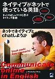 ネイティブがネットで使っている英語