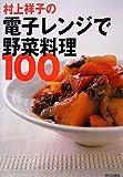 村上祥子の電子レンジで野菜料理100