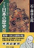 マンガ 日本の歴史〈13〉院政と武士と僧兵 (中公文庫)