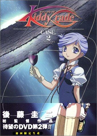 キディ・グレイド CASE2 コレクターズ・エディション [DVD]