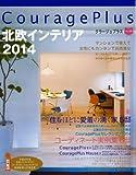 CouragePlus vol.08 ~北欧インテリア2014~
