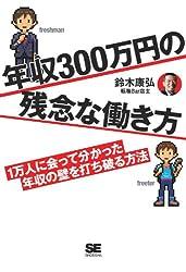 年収300万円の残念な働き方 1万人に会って分かった年収の壁を打ち破る方法