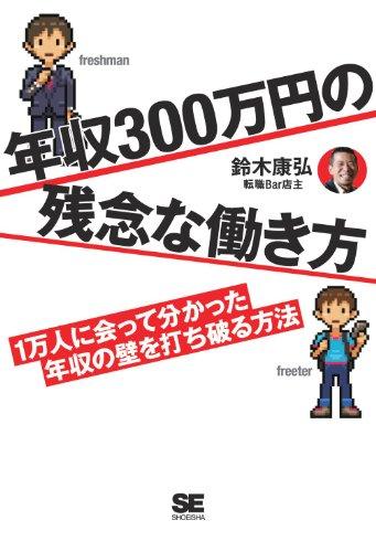 年収300万円の残念な働き方 1万人に会って分かった年収の壁を打ち破る方法 [Kindle版]