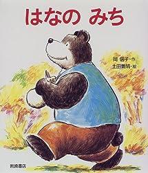 はなのみち (えほん・ハートランド)