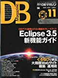DB Magazine (マガジン) 2009年 11月号 [雑誌]