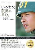 ヒョンビン、限界に挑む。——海兵隊入隊ドキュメンタリーBOOK