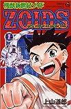 機獣新世紀ゾイド―Battle story of bio‐machine zoids (1) (てんとう虫コミックス―てんとう虫コロコロコミックス)