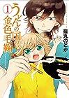 うどんの国の金色毛鞠 第1巻 2012年12月08日発売