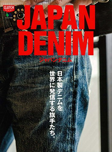 JAPAN DENIM (ジャパンデニム) (CLUTCH BOOKS)