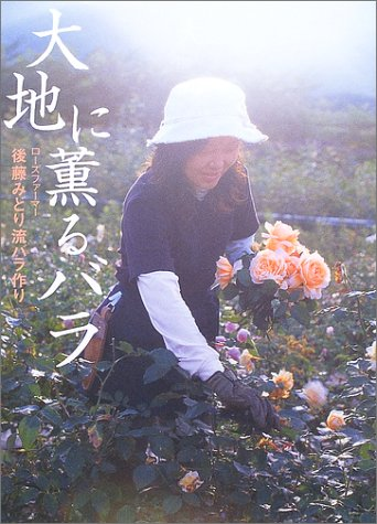 大地に薫るバラ―ローズファーマー後藤みどり流バラ作り