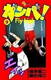 ガンバ! Fly high(9) (少年サンデーコミックス)