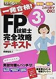 一発合格!FP技能士3級完全攻略テキスト15-16年版