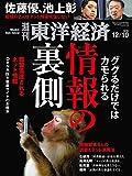 週刊東洋経済 2016年12/10号 [雑誌]