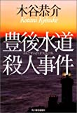 殺人事件 / 木谷 恭介 のシリーズ情報を見る