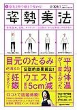 指先3秒で顔まで変わる!姿勢美法—体質改善、美肌、ダイエット…7日間の「からだ革命」プログラム (MARBLE BOOKS)