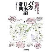 バカ日本語辞典 全国のバカが考えた脳内国語ディクショナリー