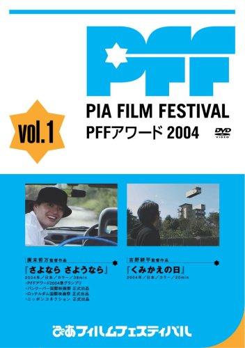 ぴあフィルムフェスティバルSELECTION PFFアワード2004 Vol.1 [DVD]