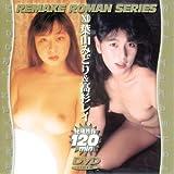 REMAKE ROMAN SERIESXI 葉山みどり&高杉レイ 【RDV-014】 [DVD]