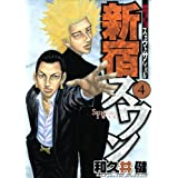Amazon.co.jp: 新宿スワン(4) 電子書籍: 和久井健: Kindleストア