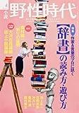 小説 野性時代 第101号  KADOKAWA文芸MOOK  62332‐04