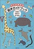 学校図書館発絵本ガイドブック
