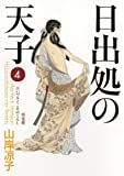 日出処の天子 〈完全版〉/第4巻(全7巻) (MFコミックス)