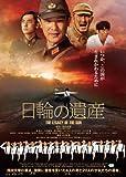 日輪の遺産 (原作:浅田次郎) [DVD]