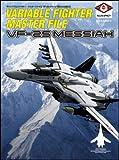 ヴァリアブルファイター・マスターファイル VF-25メサイア