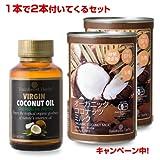 バージンココナッツオイル virgin coconut oil (冷温圧搾一番搾りやし油)125ml 1本