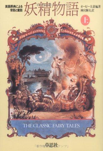 妖精物語―英語原典による昔話と童話 (上)