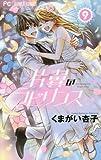 片翼のラビリンス 9 (フラワーコミックス)