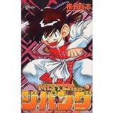 MISTERジパング (3) (少年サンデーコミックス)